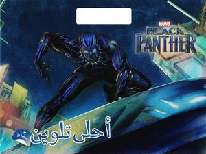 Best Color with Stickers Black Panther