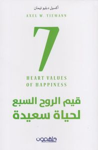 7 Heart Value Of Happiness