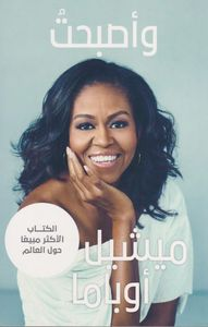 Wa Asbahtu - Michelle Obama