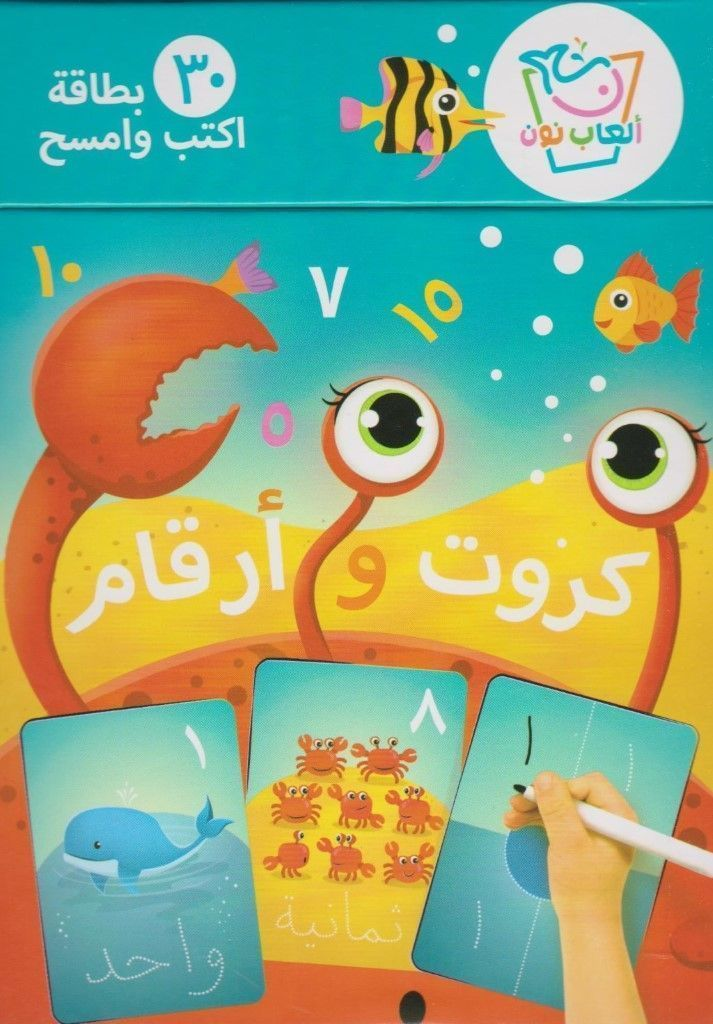 Arabic Numbers Flashcards